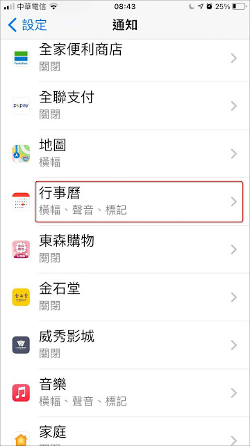 iPhone 小技巧:幫你記住親友的生日,並自動提醒你:免燒腦 !!
