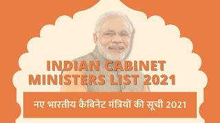 New Indian Cabinet Ministers list 2021   नए भारतीय कैबिनेट मंत्रियों की सूची 2021