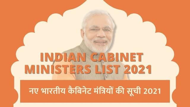 New Indian Cabinet Ministers list 2021 | नए भारतीय कैबिनेट मंत्रियों की सूची 2021