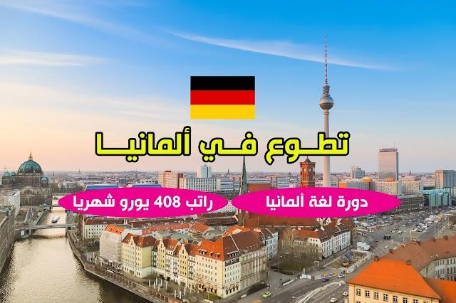 فرصة تطوع وتعلم اللغة الألمانية  بمركز رعاية نهارية في ألمانيا (ممولة)