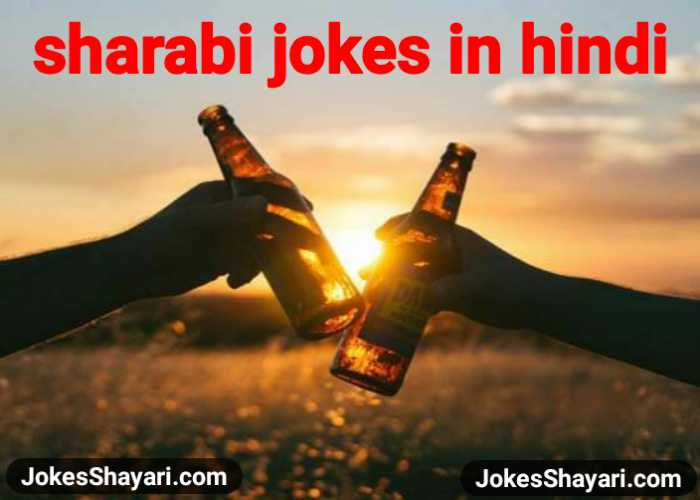 sharabi jokes in hindi | शराबी शायरी