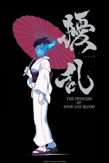 الحلقة  1  من انمي Jouran: The Princess of Snow and Blood مترجم