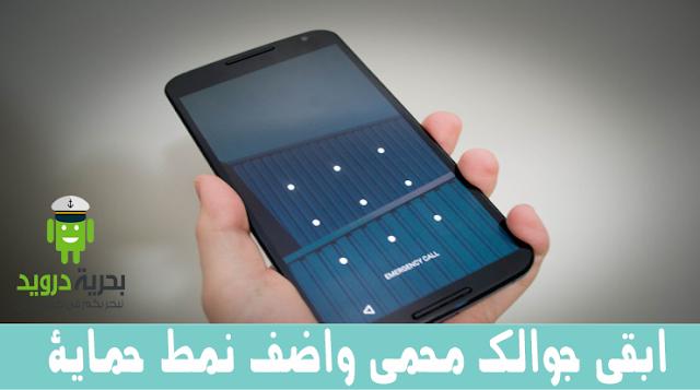 ابقي جوالك محمي عبر اضافة نمط حماية للشاشة