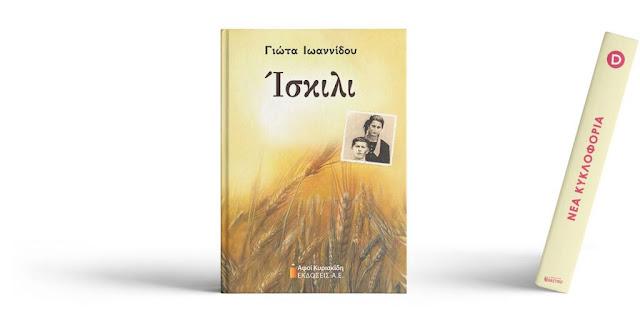 Παρουσιάζεται το βιβλίο της Γιώτας Ιωαννίδου «Ίσκιλι»
