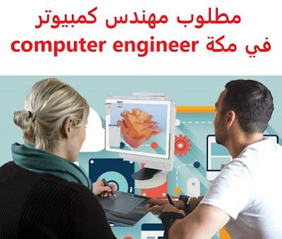 وظائف السعودية مطلوب مهندس كمبيوتر في مكة computer engineer