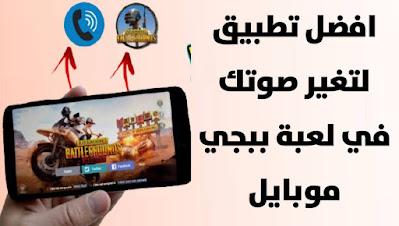 تحميل برنامج Voice FX افضل تطبيق  لتغير صوتك على لعبة ببجي موبايل