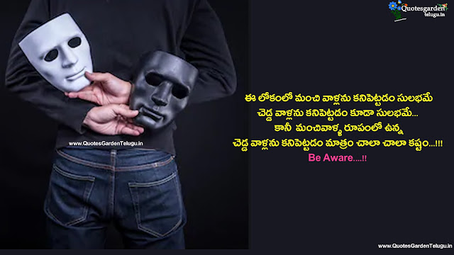 Inspiring life quotes in telugu