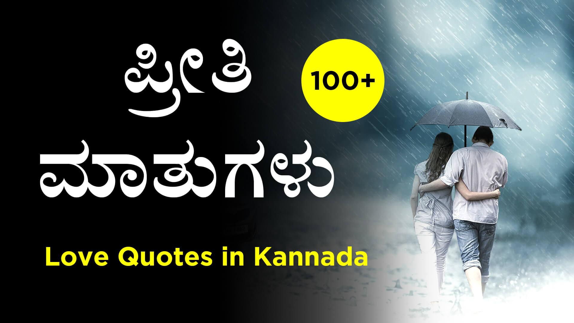 ಪ್ರೀತಿ ಮಾತುಗಳು : Best Love Quotes in Kannada