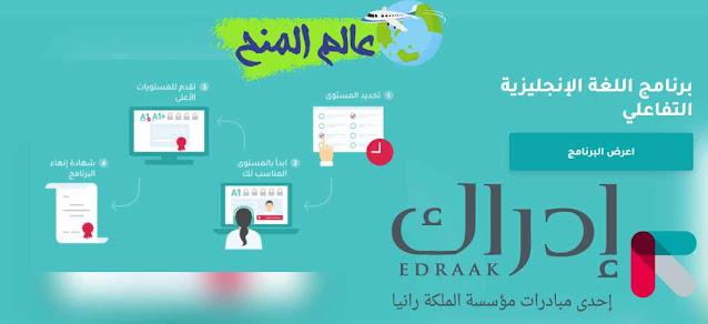 كورس شامل لتعلم الانجليزية من الصفر من موقع ادراك بالتعاون مع جوجل