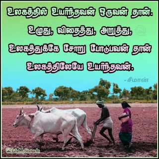 Seeman quote in tamil