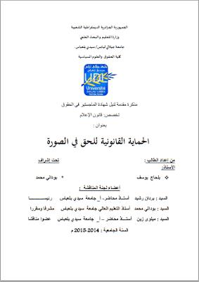 مذكرة ماجستير: الحماية القانونية للحق في الصورة PDF