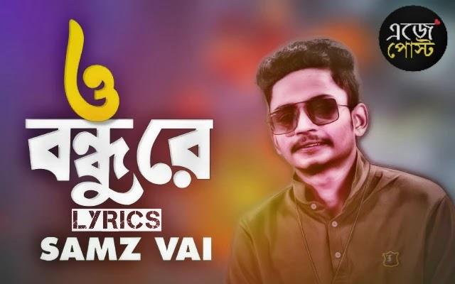 O Bondhu Re Lyrics Samz Vai