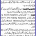 Daily Jang Karachi Post Security Jobs 2021