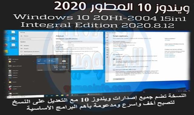 تحميل ويندوز 10 المطور 2020 | Windows 10 20H1 Integral