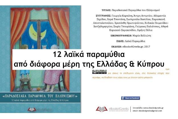 12 λαϊκά παραμύθια από διάφορα μέρη της Ελλάδας & Κύπρου σ' ένα βιβλίο