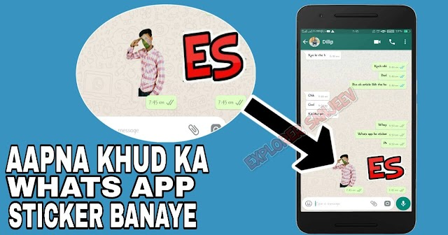 Khud Ka Whats App Sticker Kaise Banaye - How To Make Own Whats App Sticker