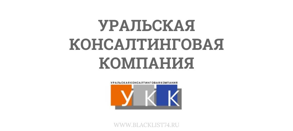 ООО «Уральская консалтинговая компания», г. Челябинск