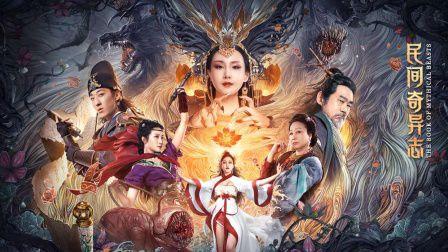 Dân Gian Kỳ Dị Chí - The Book Of Mythical Beasts (2020) Big