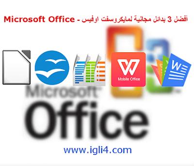 أفضل 3 بدائل مجانية لمايكروسفت اوفيس - Microsoft Office.