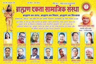 ब्राह्मण एकता सामाजिक संस्था द्वारा कन्या का विवाह संपन्न कराया गया।