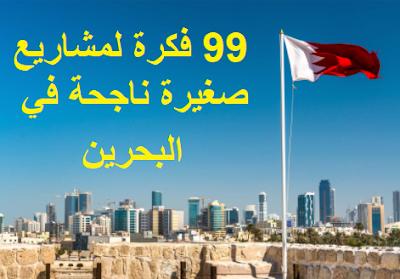 مشاريع صغيرة في البحرين