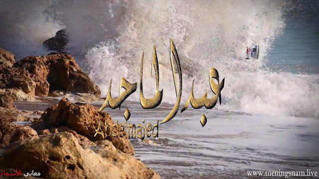 معنى اسم عبد الماجد وصفات حامل هذا الاسم Abdelmajed