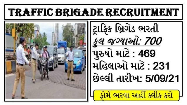 Ahmedabad Traffic Trust Recruitment 2021 @actptrbrecuitments.com