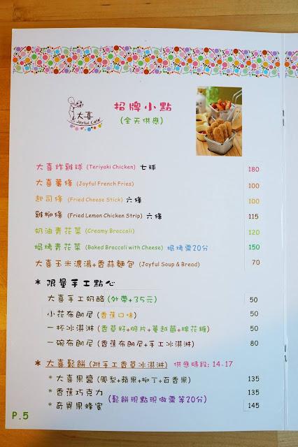12017704 888048074581772 4366626531024751829 o - 西式料理|大喜 Joyful Cafe
