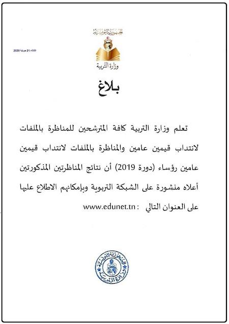 مناظرة وزارة التربية لانتداب قيمين عامين