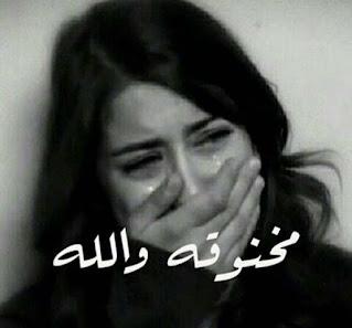 مخنوقة والله، اقوى البوستات الحزينة المصورة