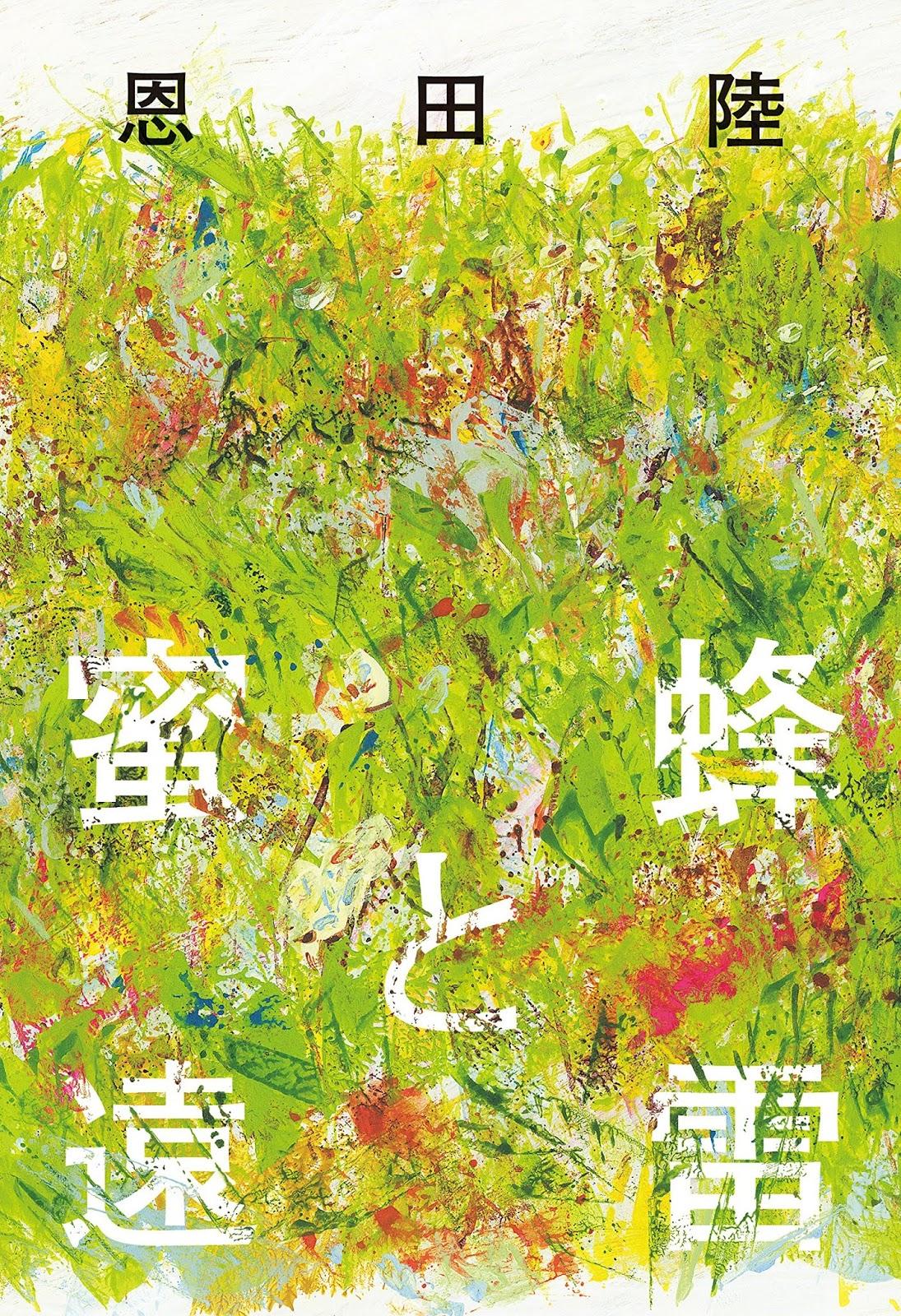 Mitsubachi to Enrai -  Riku Onda