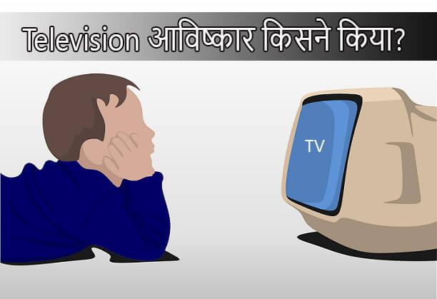 Television-avishkar-kisne-kiya