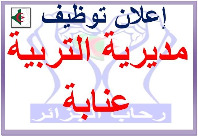 اعلان توظيف مديرية التربية لولاية عنابة - التوظيف في الجزائر