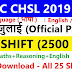 SSC CHSL 2019 - All 25 Shift Official Question Paper from 1st to 11th July 2019