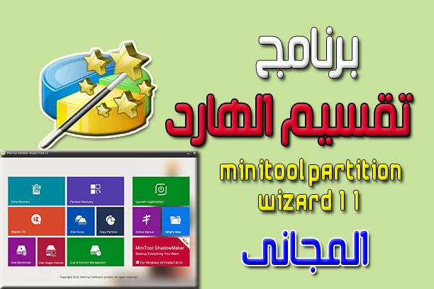 MiniTool Partition Wizard 11.Sawahit.com