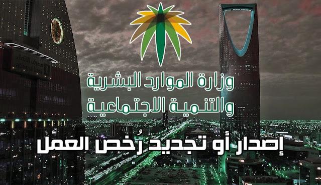 خدمة إصدار أو تجديد رُخص العمل للعمالة الوافدة عبر الرابط الرسمي لموقع الخدمات الإلكترونية السعودية