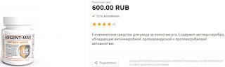 Argent-Max price (Аргент-Макс Цена 600 рублей).jpg