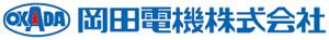 岡田電機株式会社