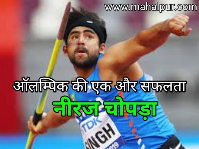 ऑलम्पिक की एक और सफलता : नीरज चोपड़ा /  Neeraj Chopra / Olympic News 2021