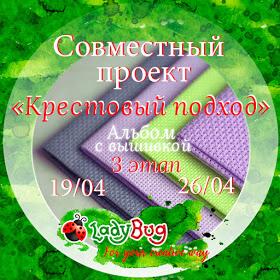 https://ladybug86rus.blogspot.ru/2018/04/3.html