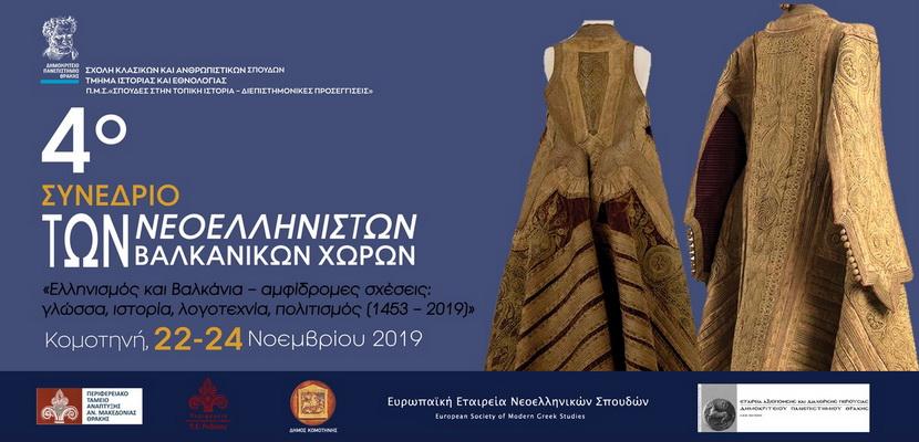 Στην Κομοτηνή το 4ο Συνέδριο των Νεοελληνιστών των Βαλκανικών Χωρών