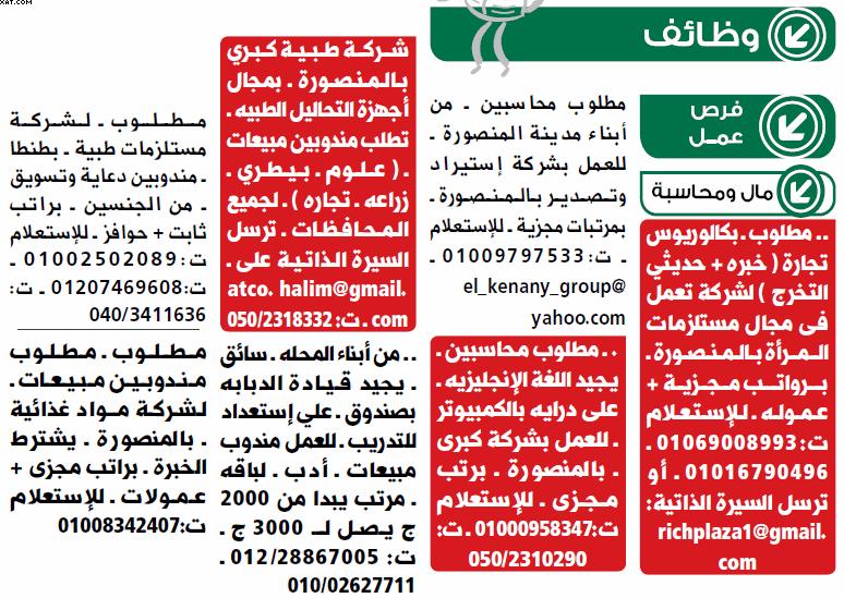 gov-jobs-16-07-28-01-41-20