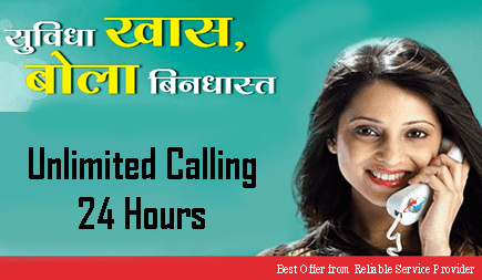 BSNL Unlimited Free Call 24Hours