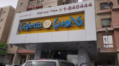 مطعم كابوريا المنيو وراقام التواصل