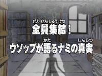 One Piece Episode 34