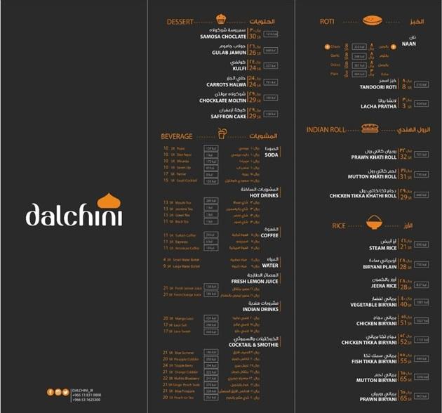 منيو مطعم دالشيني