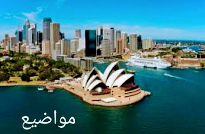 اين تقع أستراليا -ومناخها وعدد السكان