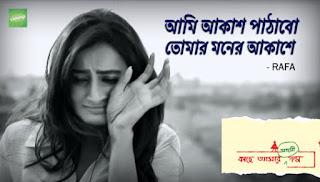 আমি আকাশ পাঠাবো - Ami Akash Pathabo Lyrics - Rafa