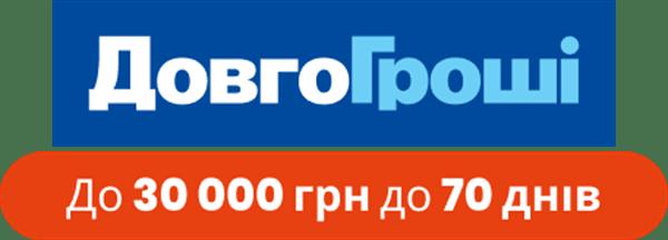 Довго Гроші - кредит онлайн до 30000 грн до 70 днів