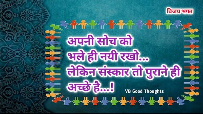 Best Sunder Hindi Suvichar - हिंदी सुविचार - Good Thoughts In Hindi On Life